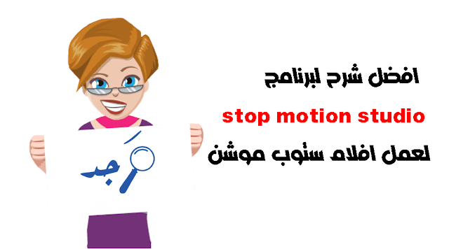 انتاج فيديوهات ستوب موشن