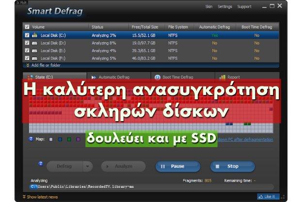 smart Defrag - Ανασυγκρότηση δίσκων (και SSD)