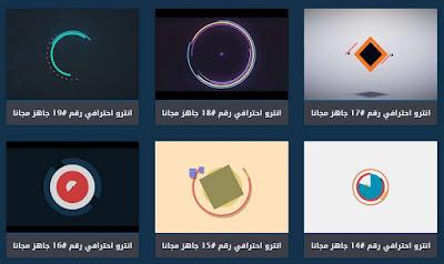 موقع عربي رائع لتحميل مقدمات فيديو احترافية