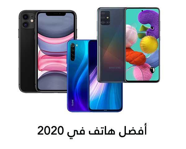 ايفون 11 هو أفضل هاتف في 2020