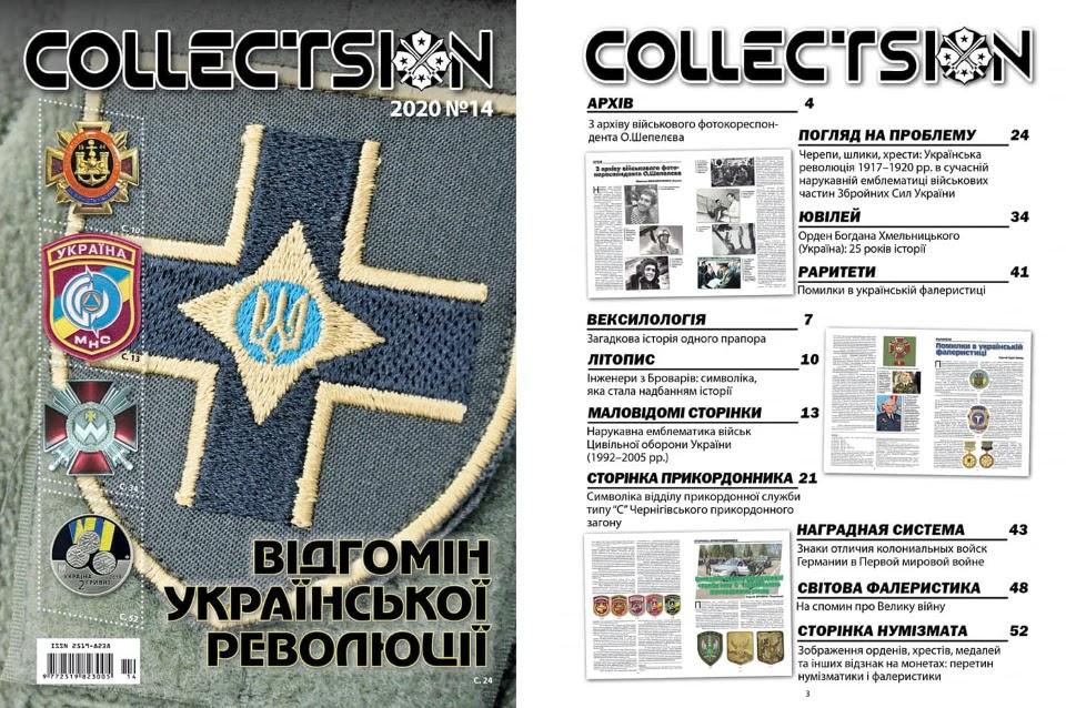 Вийшов  черговий номер журналу Collectsion