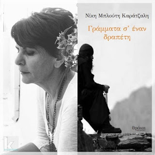 Από το εξώφυλλο του μυθιστορήματος της Νίκης Μπλούτη-Καράτζαλη, Γράμματα σ' έναν δραπέτη, και φωτογραφία της ίδιας