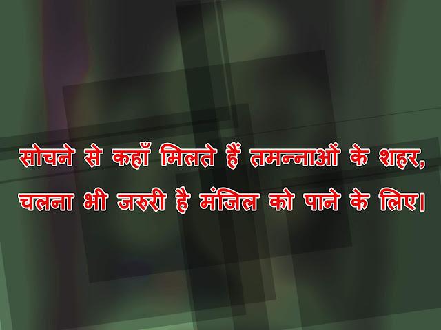 motivational hindi english status