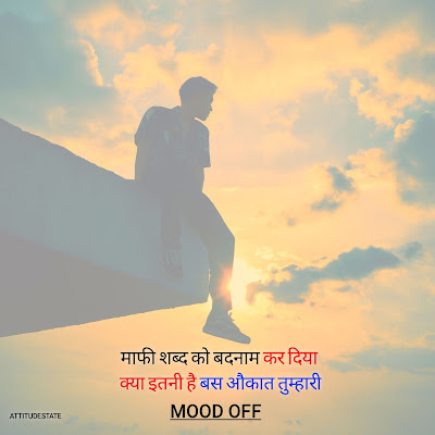mood off sad status in hindi
