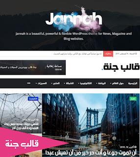قوالب ووردبريس تدعم اللغة العربية - قالب جنة