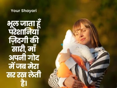 Mother Shayari in Hindi