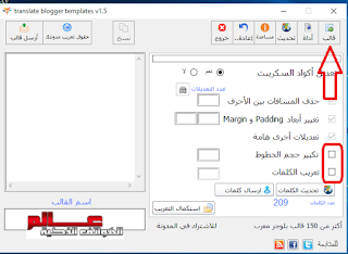 طريقة تعريب قالب بلوجر من الانجليزية الى العربية بسهولة