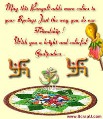 Gudi Padwa Wishes and Message in Hindi