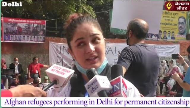 भारत में शरण लिए अफगानिस्तानी नागरिकों ने क्यों उठाया भारत सरकार पर सवाल, जाने वजह ।