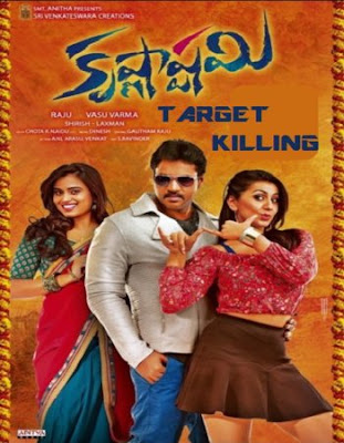 Krishnashtami (2016) hindi dubbed movie watch online HDrip 720p