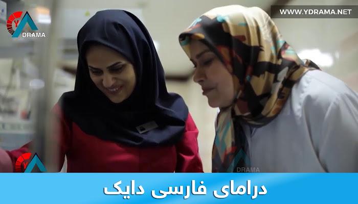 dramay farsy diek alqay 24