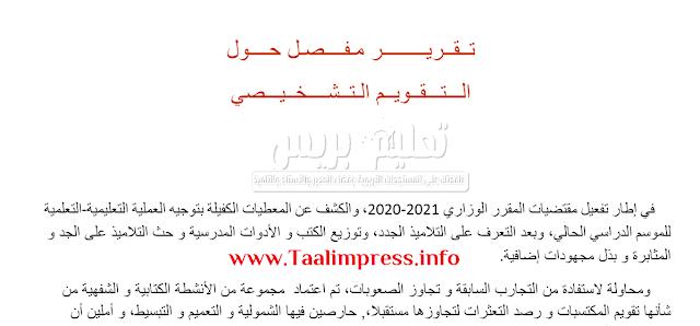 تقرير مفصل عن التقويم التشخيصي بالعربية والفرنسية قابل للتعديل 2020-2021