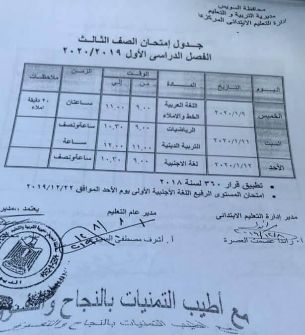 جدول امتحانات الصف الثالث الابتدائي ترم أول 2020 محافظة السويس