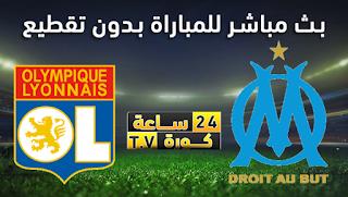 مشاهدة مباراة مارسيليا وليون بث مباشر بتاريخ 10-11-2019 الدوري الفرنسي