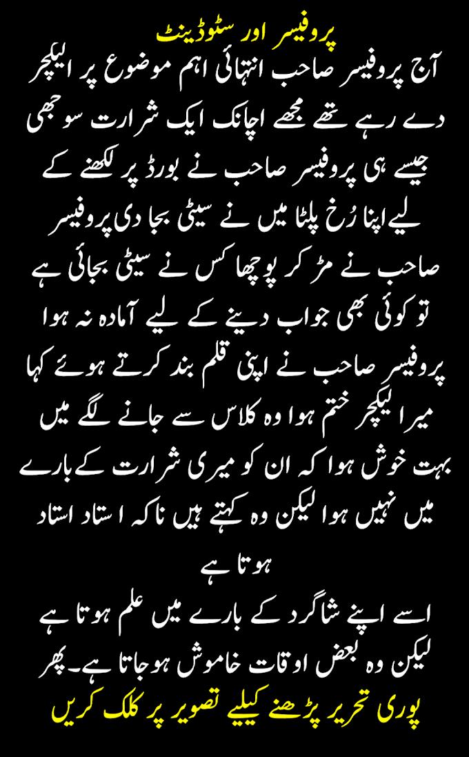 intresting urdu story  teacher aur stoudent   sachi kahani in urdu teacher aur student ki kahani   ٹیچر اور سٹوڈینٹ کی کہانی