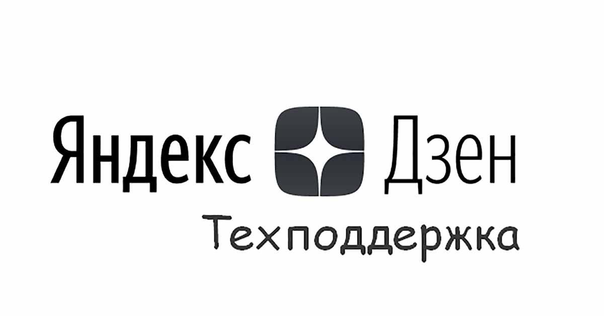 Техподдержка Яндекс Дзен