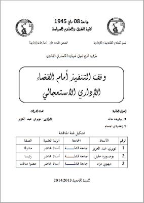 مذكرة ماستر: وقف التنفيذ أمام القضاء الإداري الإستعجالي PDF