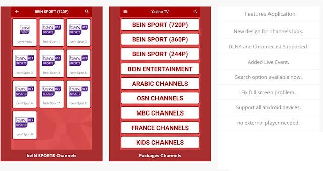 تنزيل تطبيق مشاهدة المباريات بث مباشر bein sports 2021 بدون مقابل