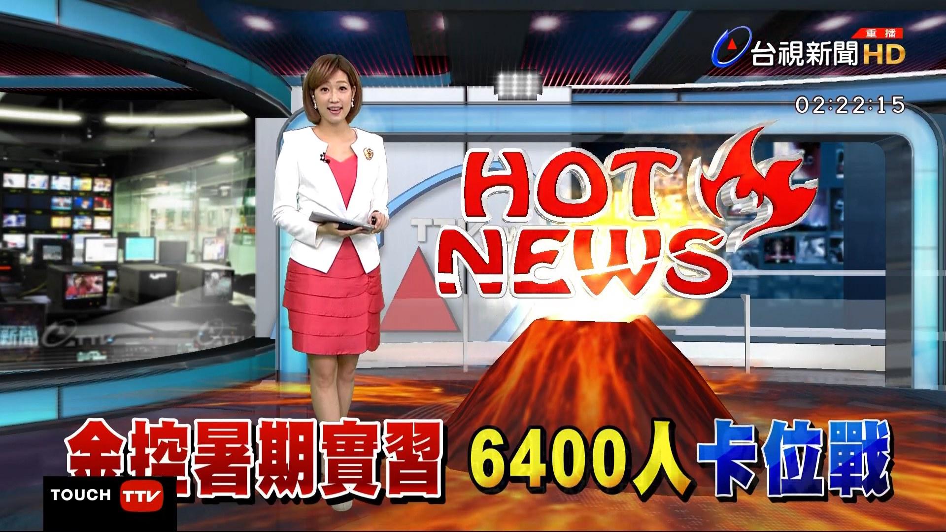 原來生活是這樣: 2017.06.26 臺視主播 鄔凱雯 P2