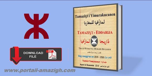 تحميل كتاب تعليم اللغة الأمازيغية بالدارجة بالمغربية مجانا pdf.