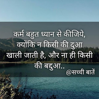 Zindagi ki sachi baatein quotes hindi