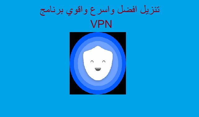 تنزيل افضل و اسرع و اقوي VPN Betternet Hotspot VPN