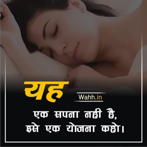 Dreams Quotes In Hindi And English