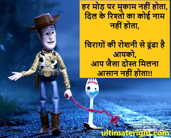 Best Dosti Shayari, Hindi Friendship Shayari Images, Dosti Shayari images for Facebook & Whatsapp Status