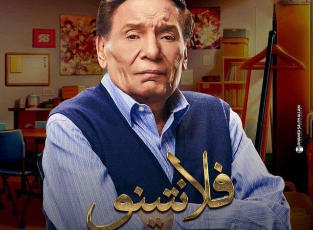 مشاهدة مسلسل فلانتينو كامل بجودة HD بطولة عادل امام