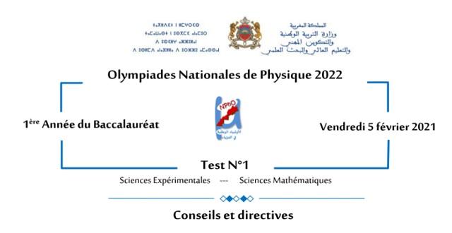 موضوع الأولمبياد الوطنية 2022 في الفيزياء والكيمياء