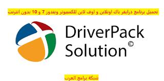 تحميل برنامج درايفر باك اونلاين و اوف لاين للكمبيوتر ويندوز 7 و 10 بدون انترنت 2021 driverpack solution