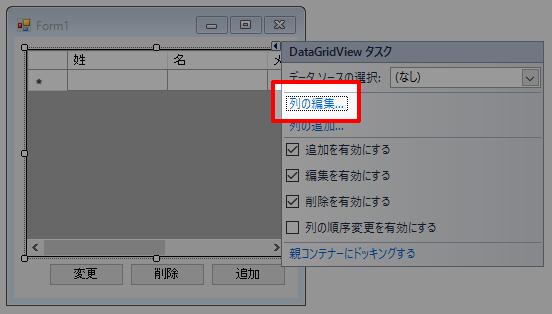 galifeC# の DataGridView で ソート を 無効化 する 方法