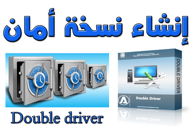 عند تشغيل Double driver ، يستغرق بضع ثوان لجمع كل المعلومات من برامج التشغيل. وبعد ذلك سوف تظهرهم لك في قائمة، عليك أن تقرر تلك التي كنت تريد المحافظة عليها وعندما يتم اختيار برنامج التشغيل الذي تريده، يمكنك النقر على البداية وDouble Driver سيقوم بإنشاء نسخة من كافة برامج التشغيل المحددة للحصول على التحديثات المستقبلية.