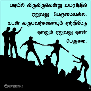 Help Quote in Tamil