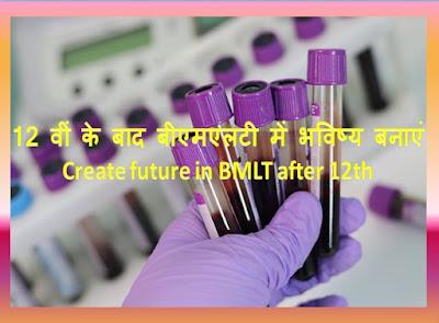 Create future in BMLT after 12th | 12 वीं के बाद बीएमएलटी में भविष्य बनाएं