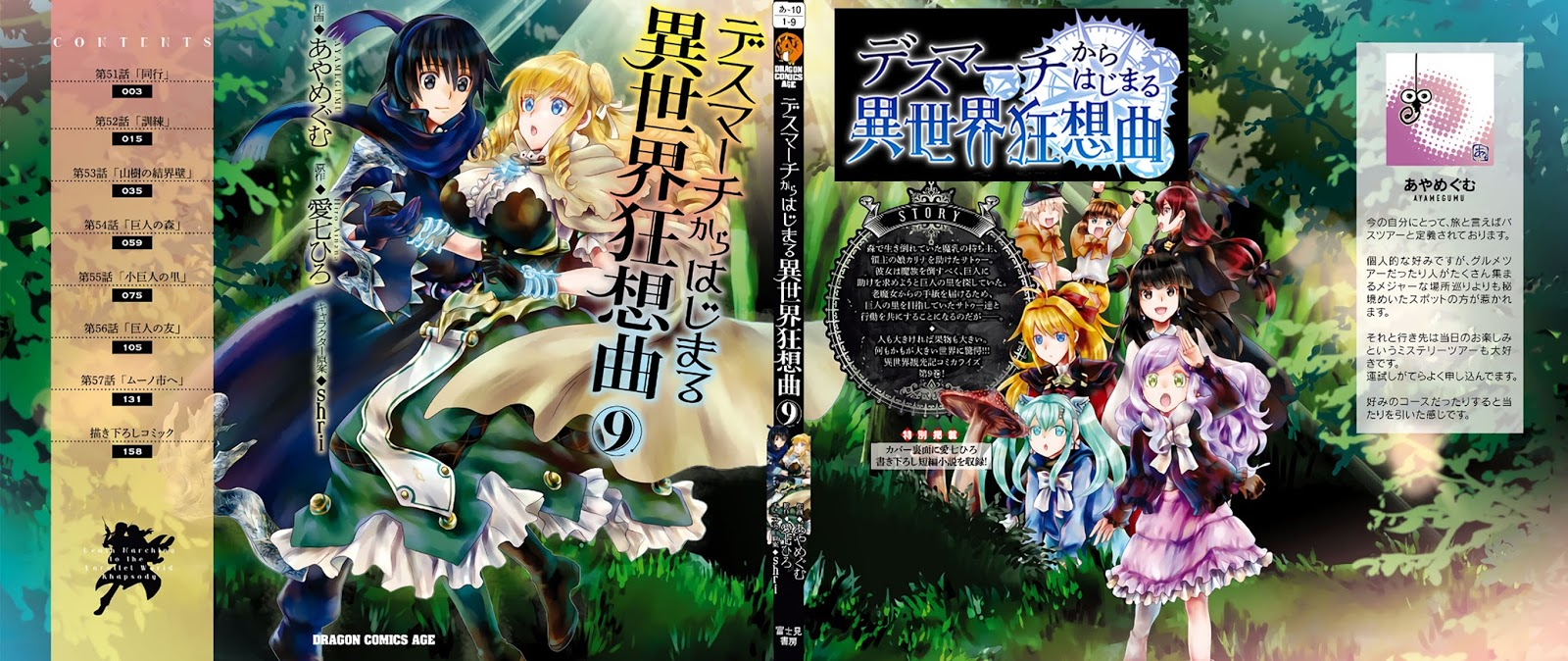 Death March to the Parallel World Rhapsody Mangá Capítulo 57.5_07