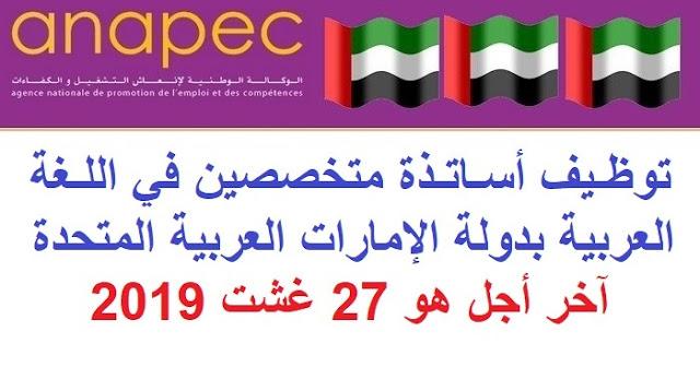 الأنابيك سكيلز: توظيف أساتذة متخصصين في اللغة العربية بدولة الإمارات العربية المتحدة
