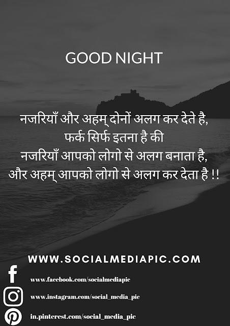 good night shayari pic ke sath good night shayari sms pic