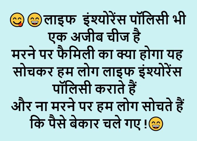 Insurance claim jokes in Hindi