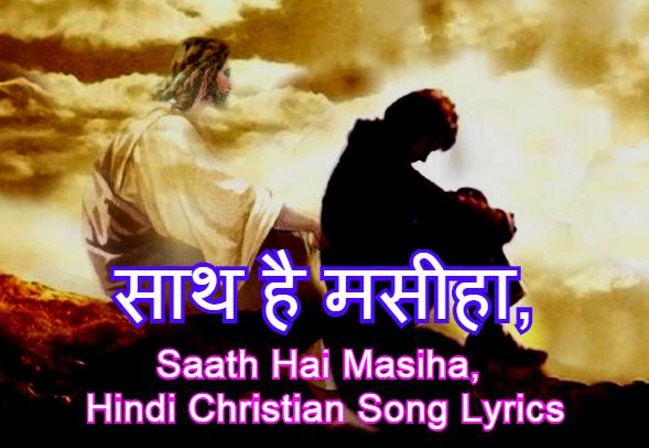 साथ है मसीहा, SAATH HAI MASIHA, Hindi Christian Song Lyrics