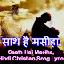 साथ है मसीहा, SAATH HAI MASIHA, Hindi Christian Song Lyrics