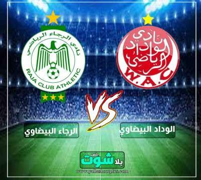 مشاهدة مباراة الوداد البيضاوي والرجاء البيضاوي بث مباشر اليوم 21-4-2019 في الدوري المغربي