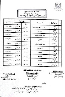 جدول امتحان الفصل الدراسي الاول للصف الاول الثانوي المعدل