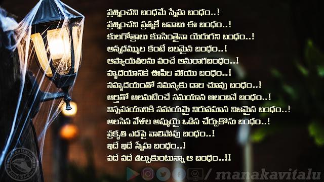 Friendship Poetry 2019 Telugu images download