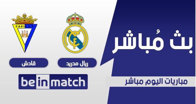 مقابلة ريال مدريد وقادش اليوم