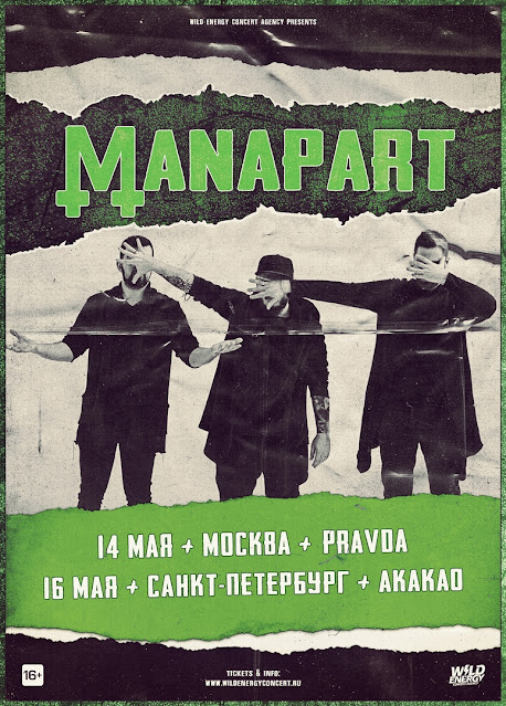 Manapart в России