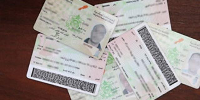 تخفيض سن الحصول على البطاقة الوطنية في المغرب إلى 16 سنة