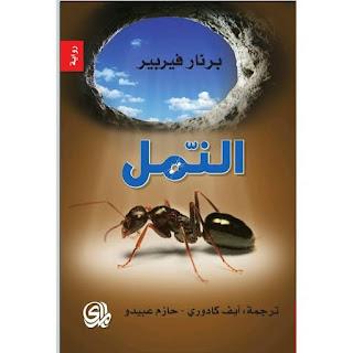 تحميل روايه النمل لبرنارد فيربير pdf