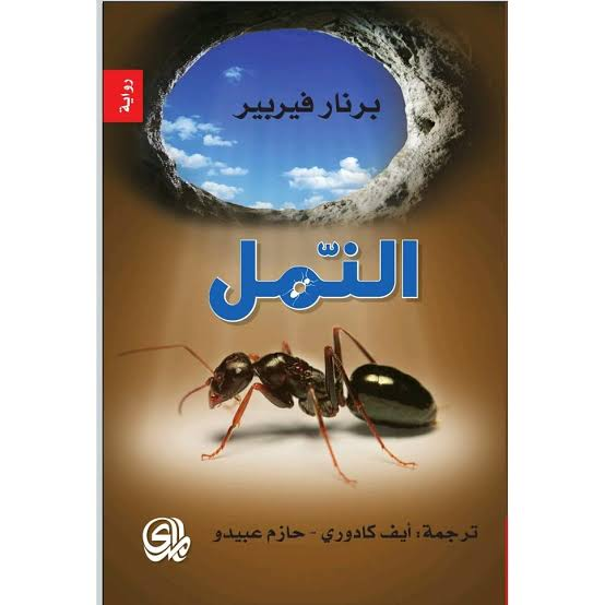 تحميل روايه النمل ل برنارد فيربير PDF