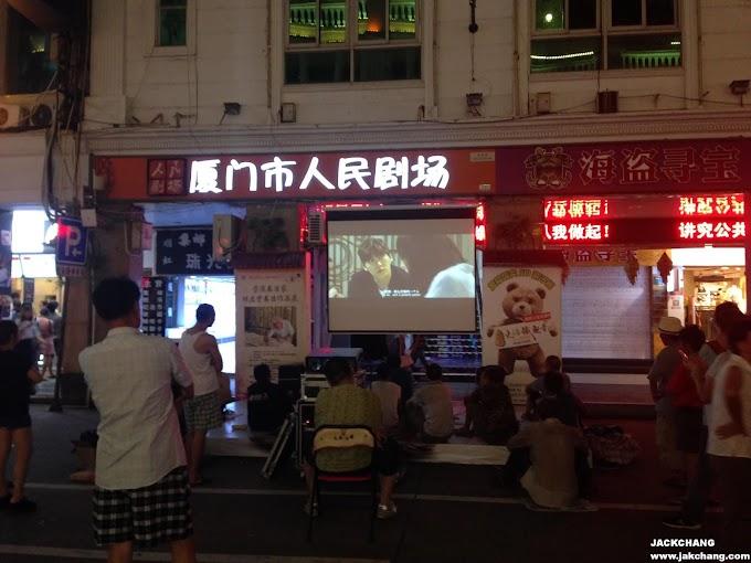 旅|中國【廈門】中山路步行街-漫步在夜晚